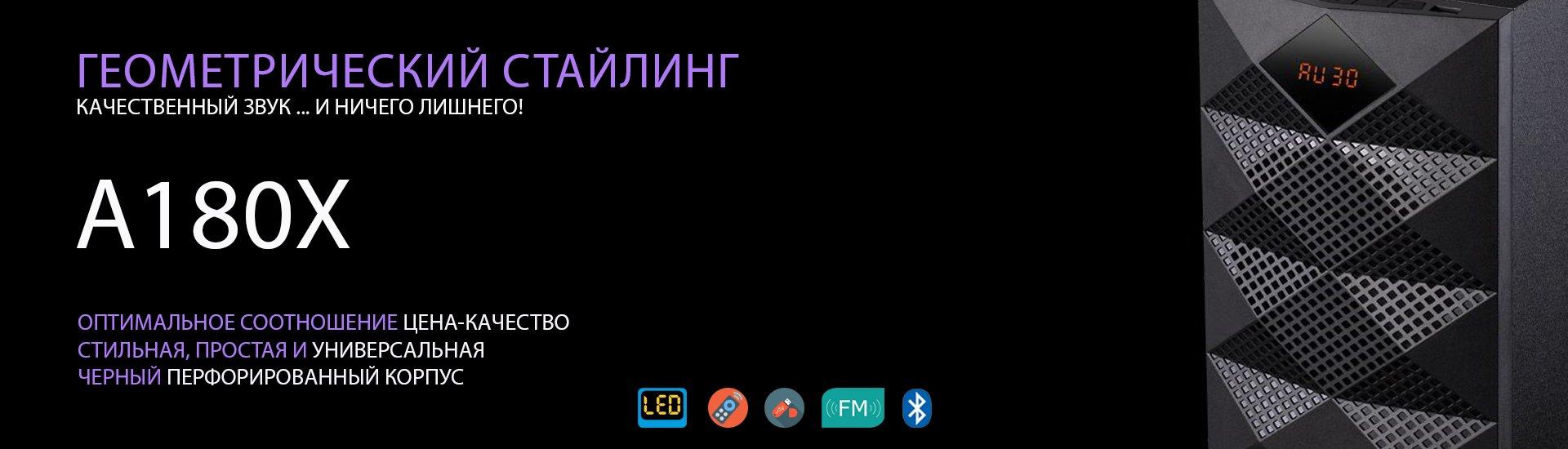 Блютуз мультимедийная акустика f d a180x banner