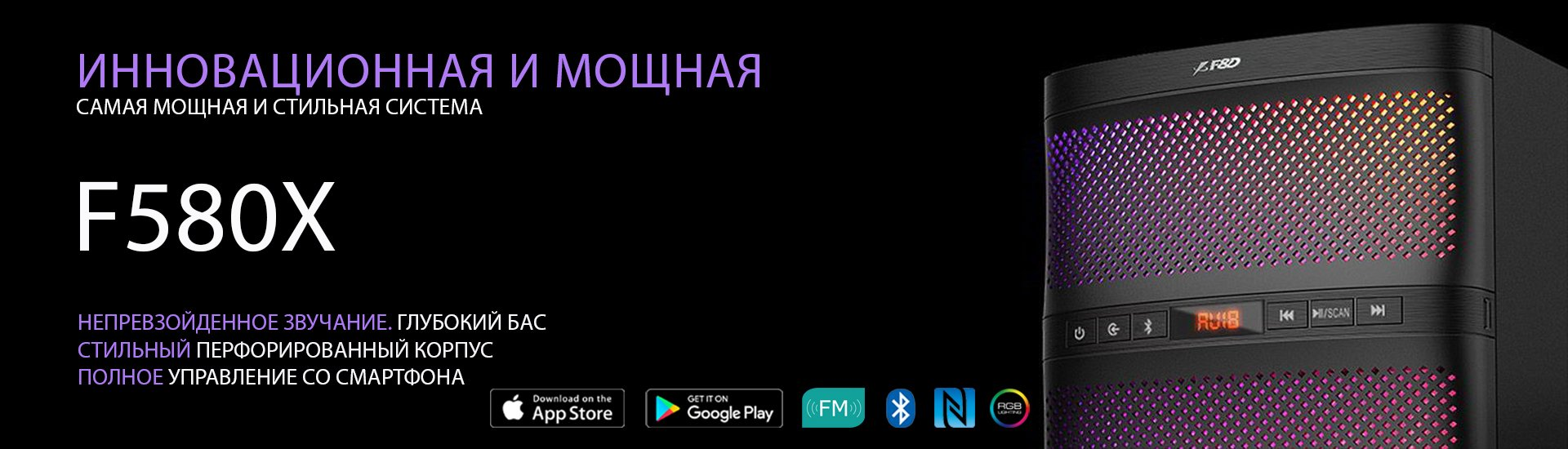 Блютуз мультимедийная акустика f d f580x banner