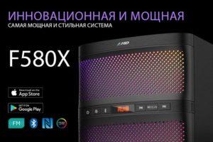 Buetooth акустическая система Fenda f580x f d mini