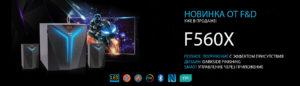 Новая акустика от F&D - F560X
