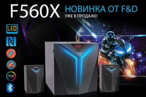 Новая акустика от Fenda Group - F560X