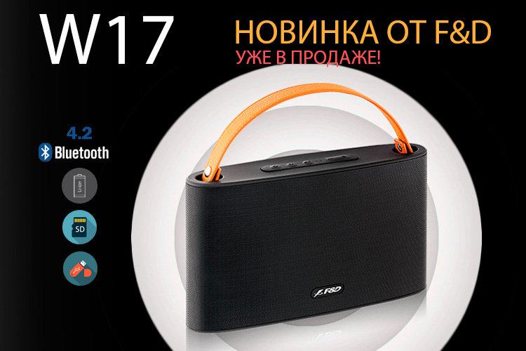 Портативная колонка Fenda W17 Новинка