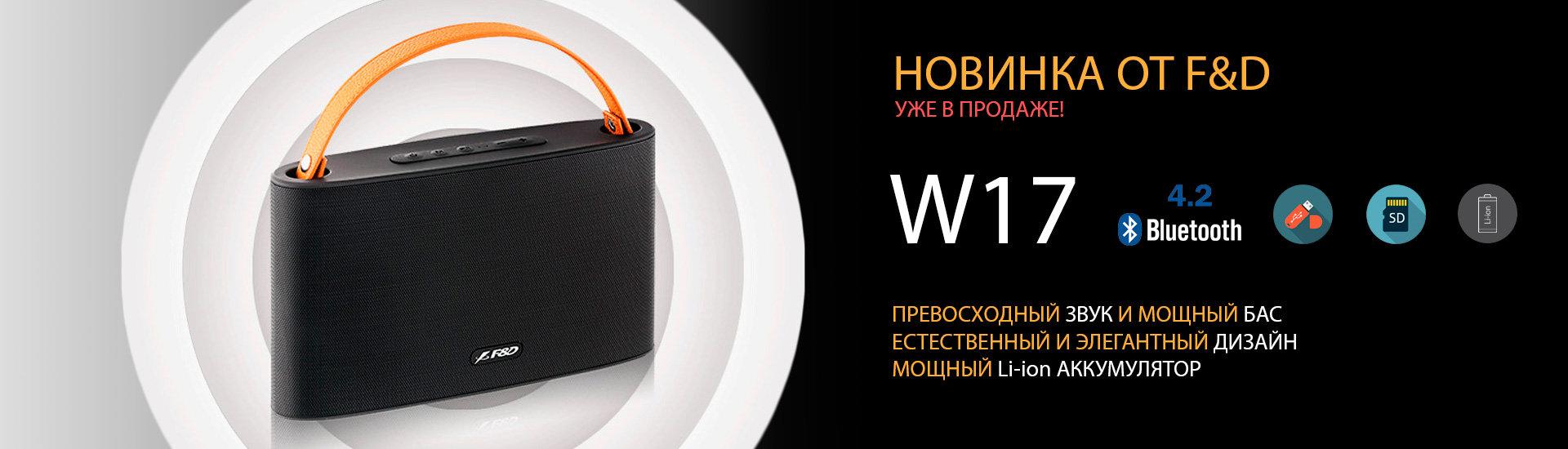 Портативная акустика Fenda W17 уже в продаже